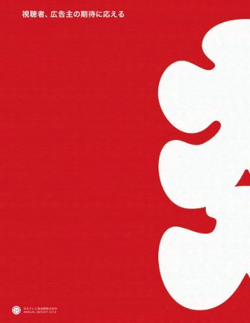 視聴者、広告主の期待に応える - 日本テレビホールディングス株式会社