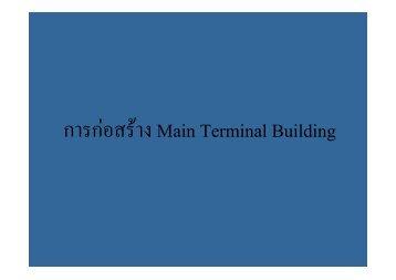 การกอสราง Main Terminal Building