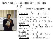 第52回日本学術会議材料工学連合講演会「冨田記念シンポジウム」