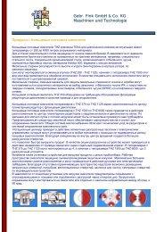 Gebr. Fink GmbH & Co. KG Maschinen und Technologie