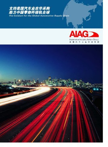 AIAG China Brochure - Automotive Industry Action Group