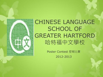 CHINESE LANGUAGE SCHOOL OF GREATER HARTFORD 哈特福 ...
