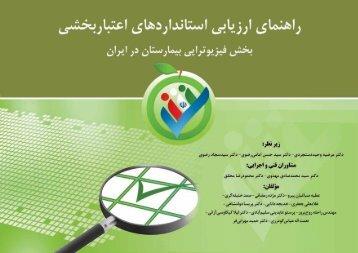فیزیوتراپی - دانشگاه علوم پزشکی شهید بهشتی