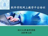 培训PPT的pdf版本 - 国家示范性软件学院网上教学平台- 四川大学