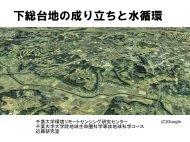 下総台地の成り立ちと水循環 - 近藤研究室 - 千葉大学