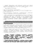 1 saministros gadawyvetileba da SeTavazeba im kategoriis ... - Page 4