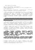 1 saministros gadawyvetileba da SeTavazeba im kategoriis ... - Page 6