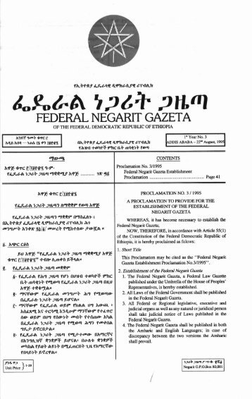 Federal Negarit Gazeta Establishment Proclamation No. 3-1995
