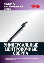 УНИВЕРСАЛЬНЫЕ ЦЕНТРОВОЧНЫЕ СВЁРЛА - Главная s-t-group