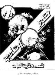 دراسة عن نيماتودا تعقد الجذور في المملكة العربية السعودية-نشرة رقم-5