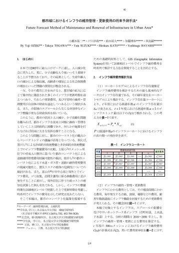 都市域におけるインフラの維持管理・更新費用の将来予測 ... - 名古屋大学