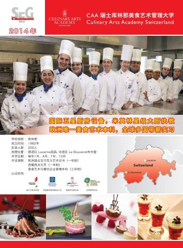 CAA 6pp Leaflet 201309 - SEG瑞士酒店管理教育集团