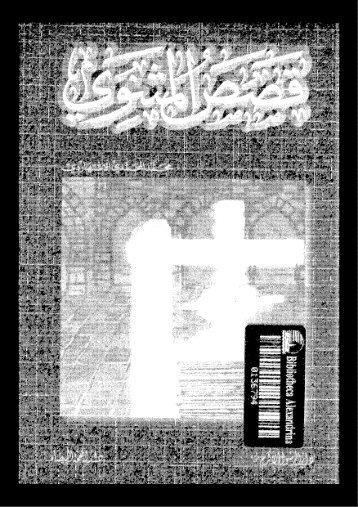قصص المثنوي المولوي - ترجمة العربيه