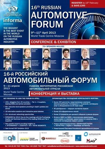 АВТОМОБИЛЬНЫЙ ФОРУМ - Automotive Industry Action Group