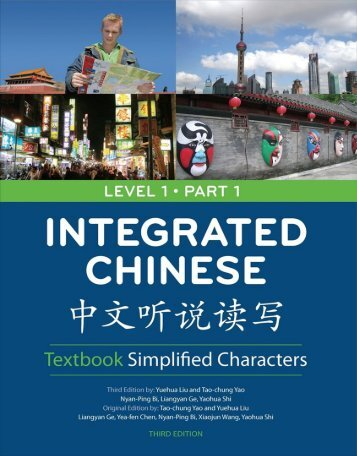 Integrated_Chinese__S_Level1_P1