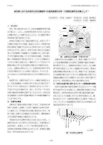 地方部における住民の公共交通維持への負担意識の分析 ... - 名古屋大学