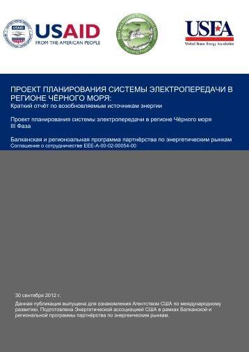 проект планирования системы электропередачи в регионе ...