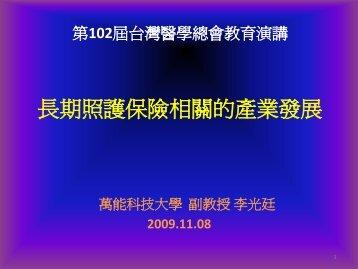 演講檔 - 台灣醫學會