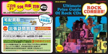 Ultimate Price Guide Of Rock CDs - disk UNION