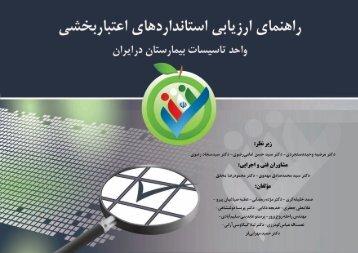 واحد تاسیسات - دانشگاه علوم پزشکی شهید بهشتی