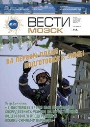 Скачать - Московская объединенная электросетевая компания