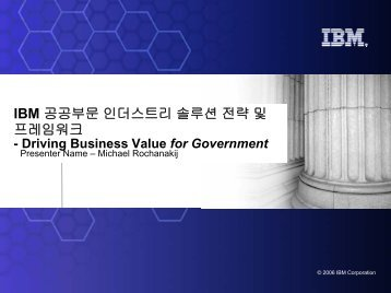 Driving Business Value for Government - IBM