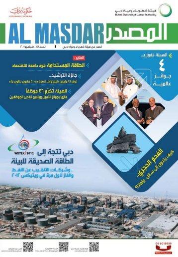 المصدر العدد 41 – سبتمبر 2011 - هيئة كهرباء ومياه دبي