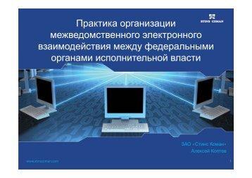 Практика организации межведомственного ... - Стинс Коман