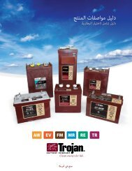 دليل مواصفات المنتج - Trojan Battery Company