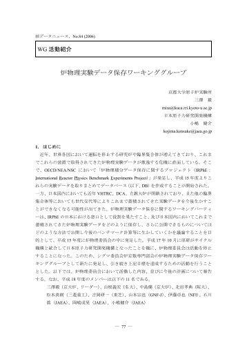 WG紹介 - 日本原子力研究開発機構