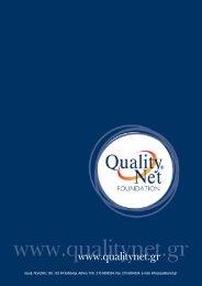 Πλαίσιο Αρχών Κοινωνικής Υπευθυνότητας - Quality Net