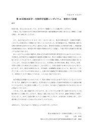 寄付のお願い - 熊本大学大学院生命科学研究部・教育部