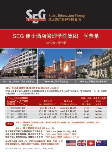 一年制碩士課程費用 - SEG瑞士酒店管理教育集团