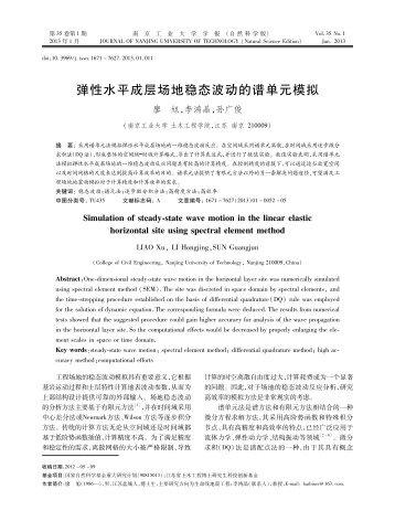 性水平成层场地稳态波动的谱单元模拟 - 南京工业大学学报(自然科学版)