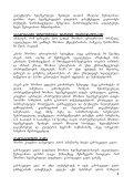 saqarTvelos Sromis kodeqsi gzamkvlevi kanonis zogadi mimoxilva ... - Page 4