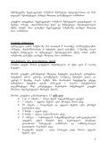 saqarTvelos Sromis kodeqsi gzamkvlevi kanonis zogadi mimoxilva ... - Page 7