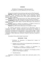 1 ЗАПИСНИК Од Тринаесеттата седница на ... - upoz.org.mk