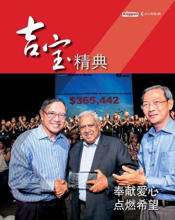 2012年第四季度 - 吉宝置业中国Keppel Land China