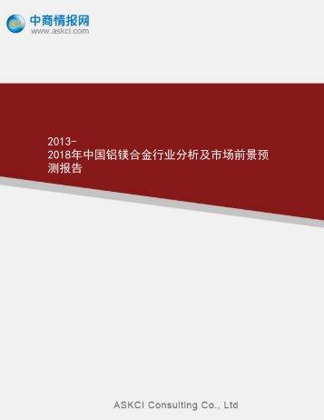 2013- 2018年中国铝镁合金行业分析及市场前景预测报告 - 中商情报网