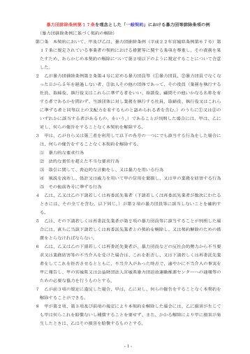 暴力団排除条項モデル案 - 宮城県警察