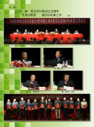 总第29期 - 中国科学院北京分院