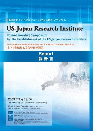 前編 <pdf 形式 1.5MB - US-Japan Research Institute 日米研究 ...