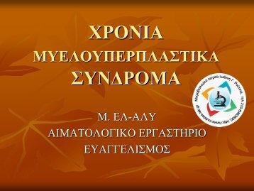 ΧΡΟΝΙΑ ΜΥΕΛΟΥΠΕΡΠΛΑΣΤΙΚΑ ΣΥΝΔΡΟΜΑ