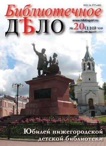 20 '09 - Российская национальная библиотека