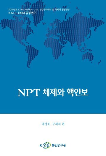 ns2012-k.pdf [다운:211] - 통일연구원