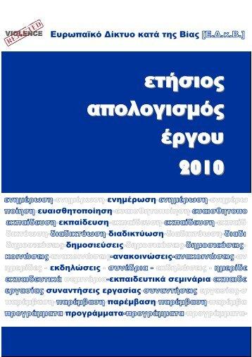 2010 - Ευρωπαϊκό Δίκτυο κατά της Βίας