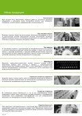 Полный каталог продукции - Page 5