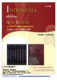 インドネシア歴史事典 (Indonesia dalam Arus Sejarah) - 穂高書店