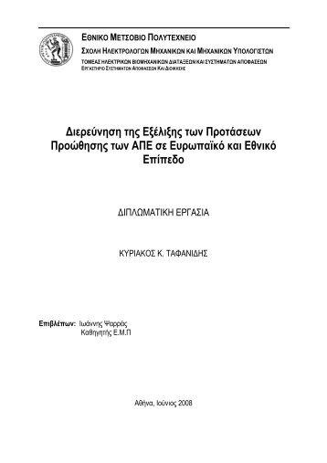 Διερεύνηση της Εξέλιξης των Προτάσεων Προώθησης των ΑΠΕ σε ...
