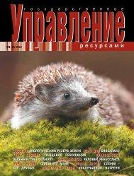 Скачать pdf файл - Министерство природных ресурсов РФ